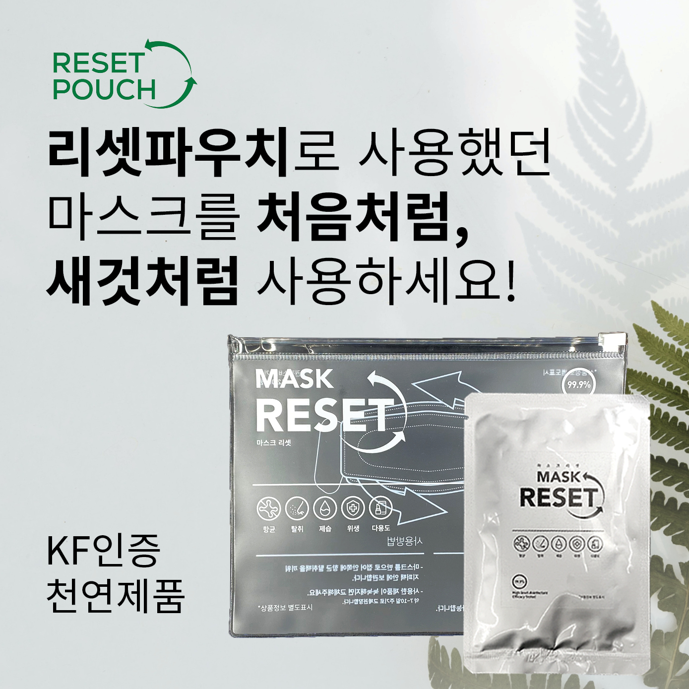 Allkgoods Reset Pouch Cover Pic